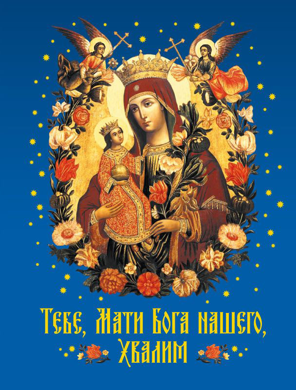 Отсутствует Тебе, Мати Бога нашего, хвалим теперь с тобою всегда господь