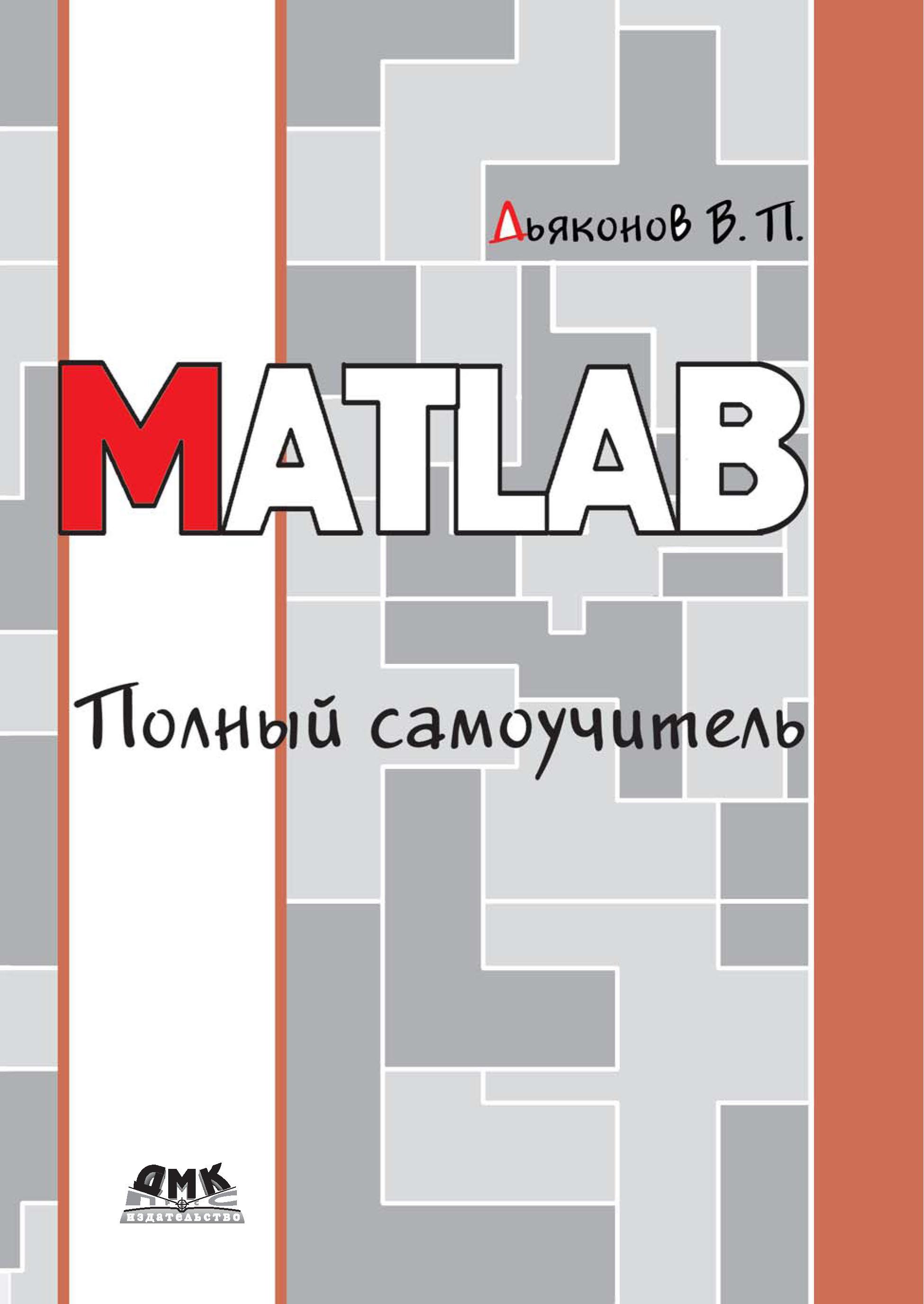 В. П. Дьяконов MATLAB. Полный самоучитель в п дьяконов matlab r2006 2007 2008 simulink 5 6 7 основы применения
