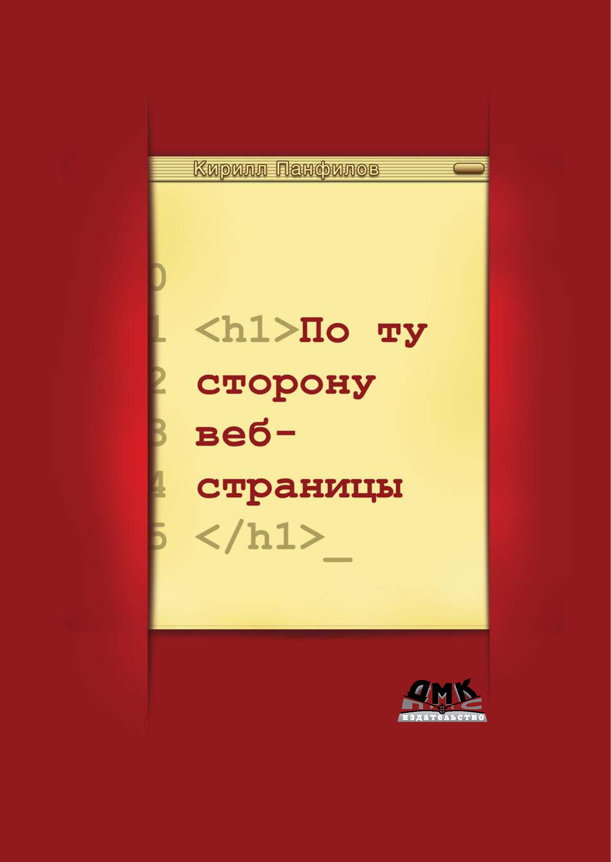 К. С. Панфилов По ту сторону веб-страницы нейт купер как создать сайт комикс путеводитель по html css и wordpress