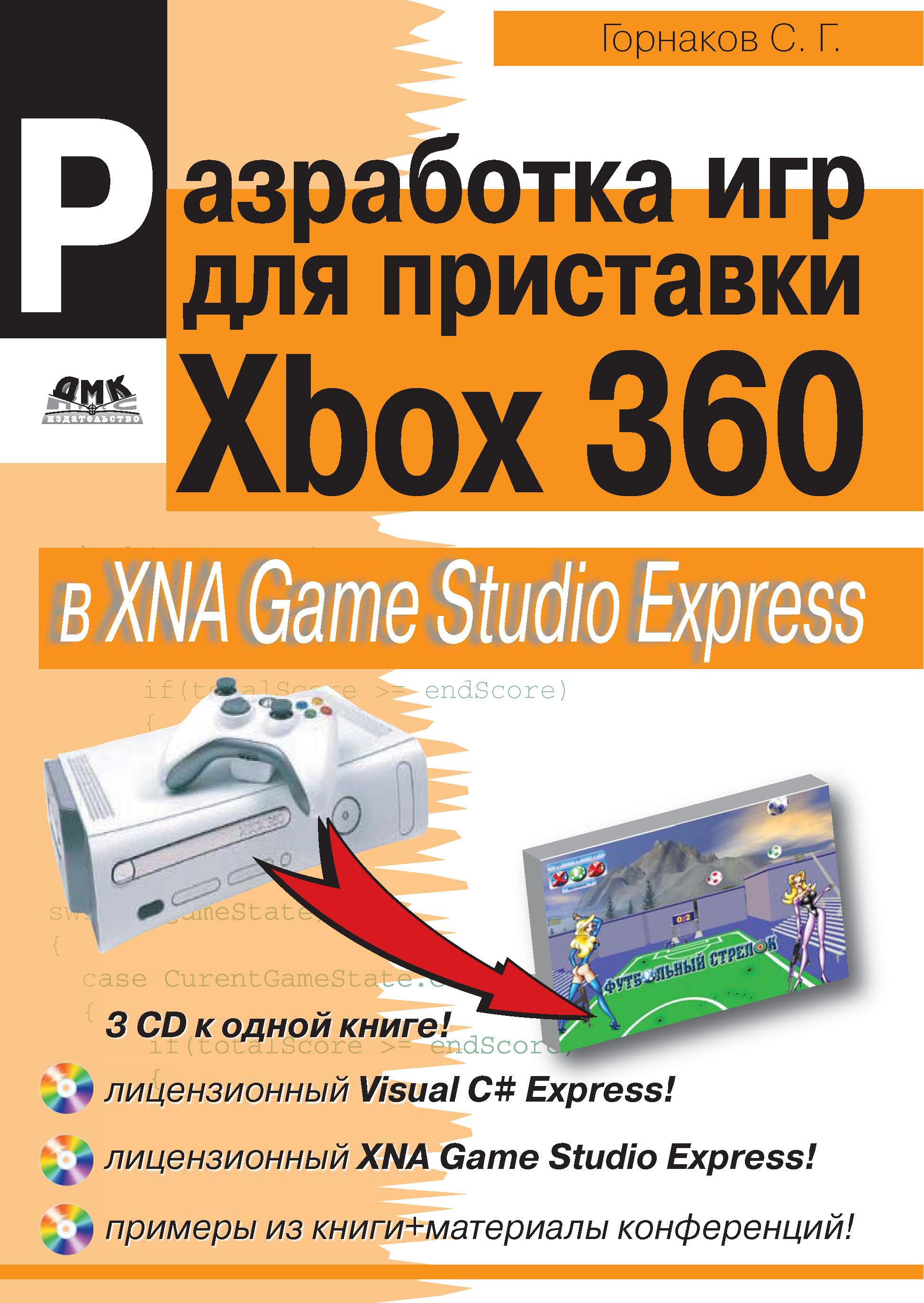 Станислав Горнаков Разработка компьютерных игр для приставки Xbox 360 в XNA Game Studio Express станислав горнаков секреты игровой приставки xbox 360