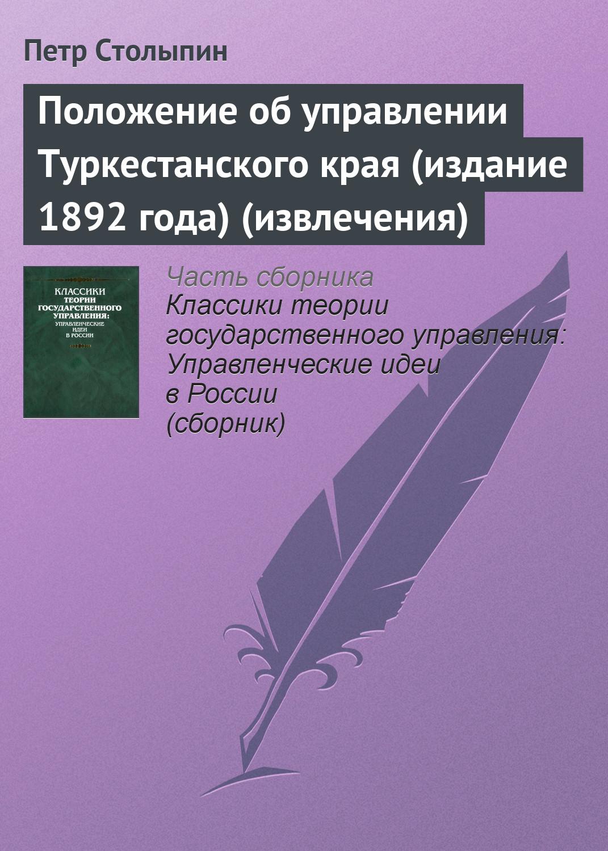 Петр Столыпин Положение об управлении Туркестанского края (издание 1892 года) (извлечения)