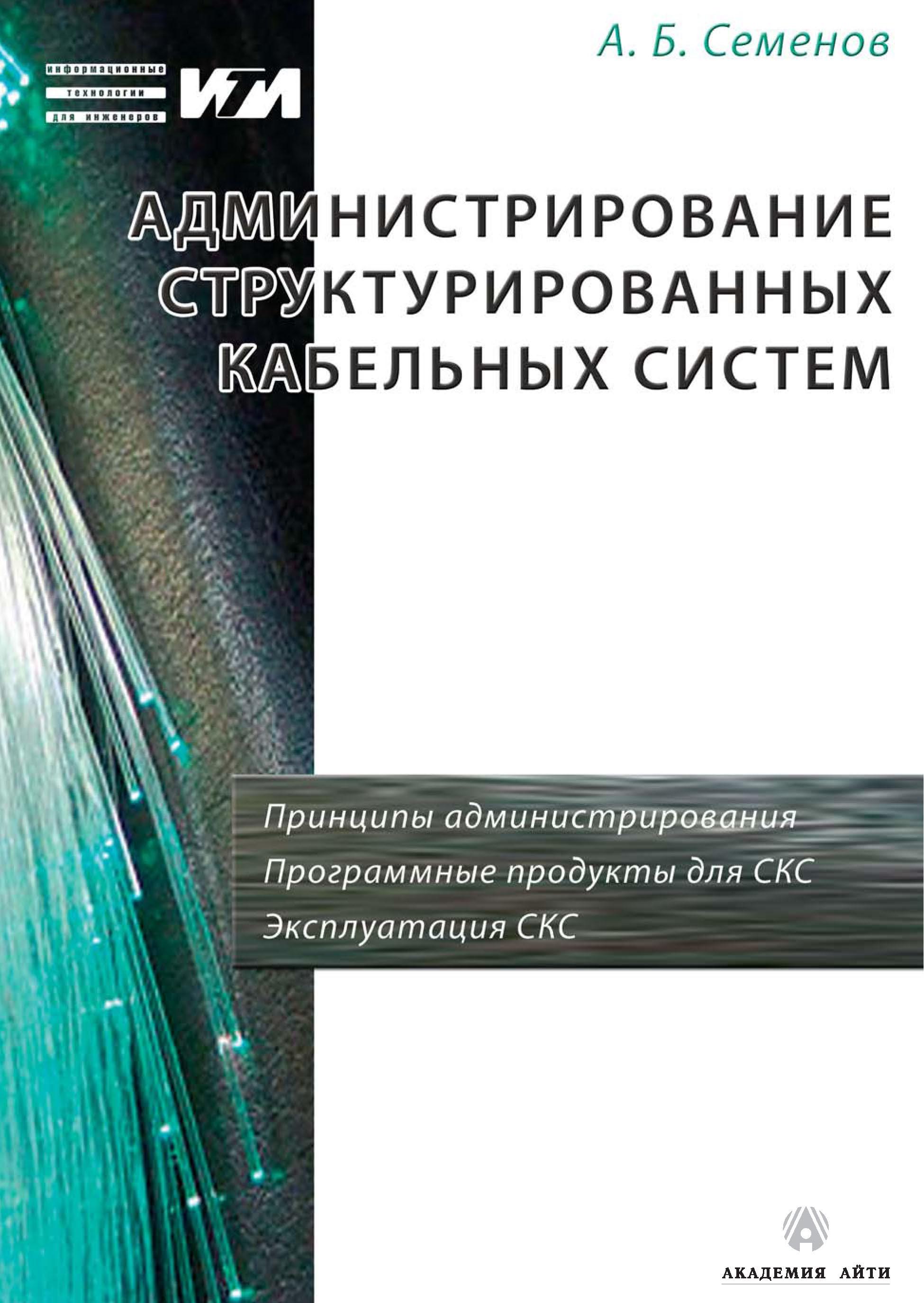 А. Б. Семено Администрироание структурироанных кабельных систем