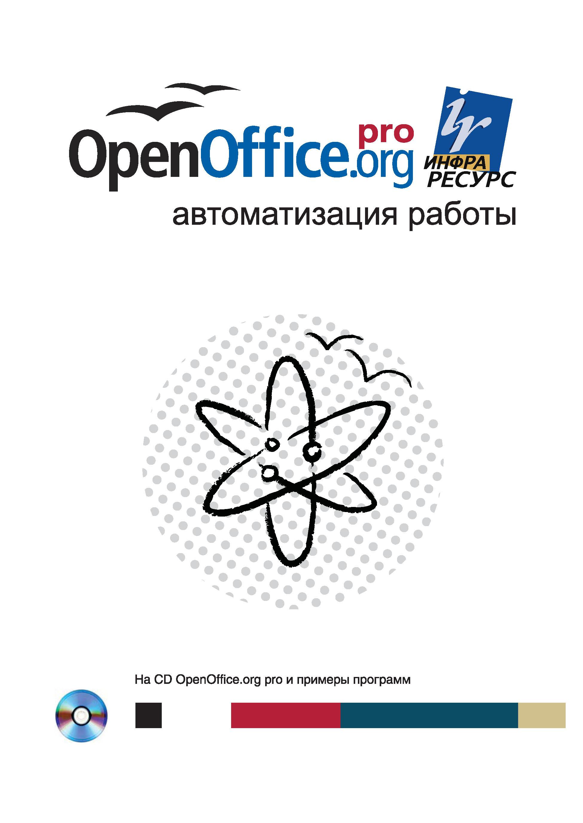 Эндрю Питоньяк OpenOffice.org pro. Автоматизация работы хамфри эндрю пекин