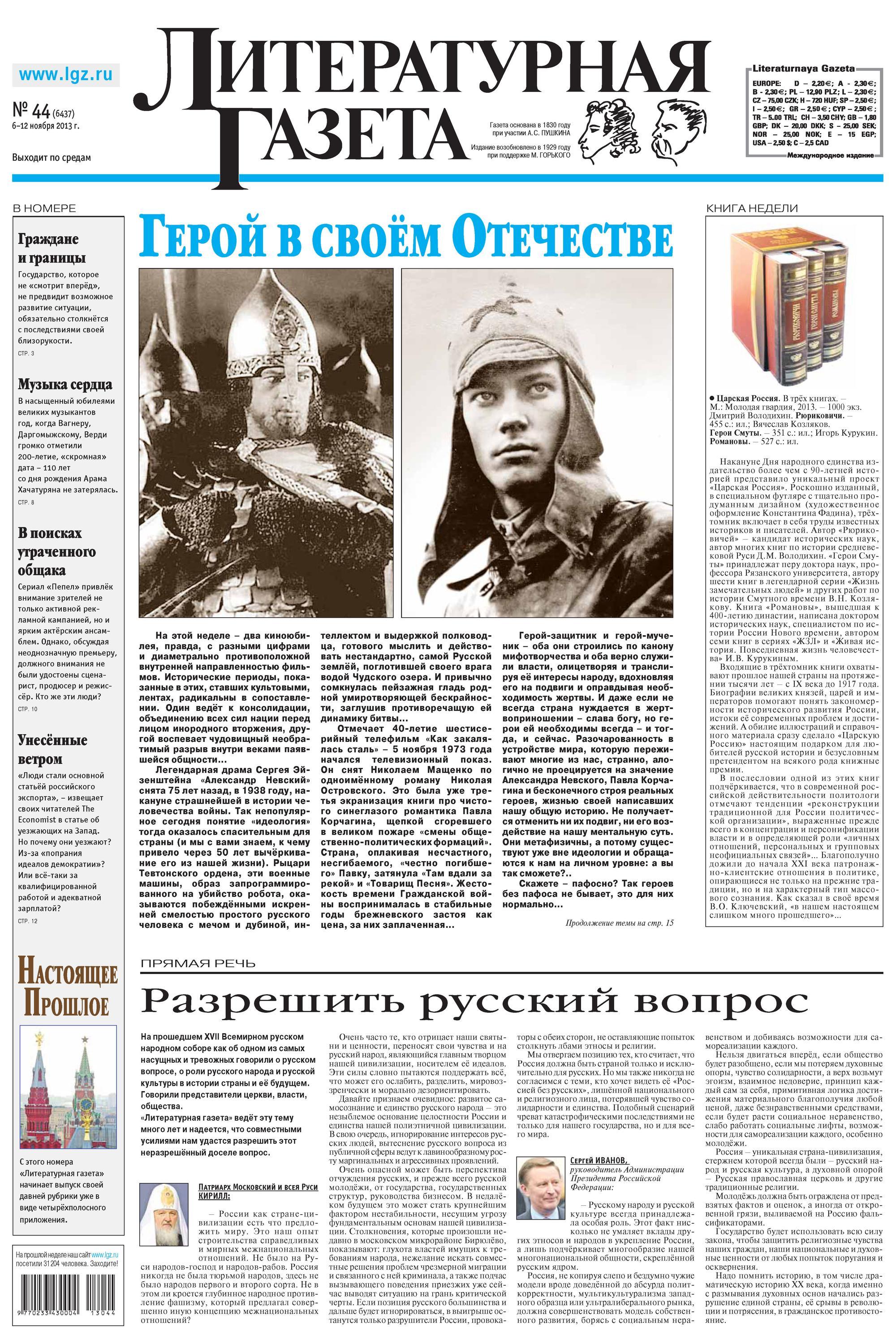 Литературная газета № 44 (6437) 2013