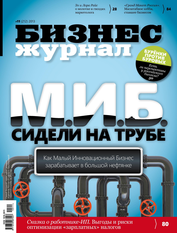 Бизнес-журнал №11/2013