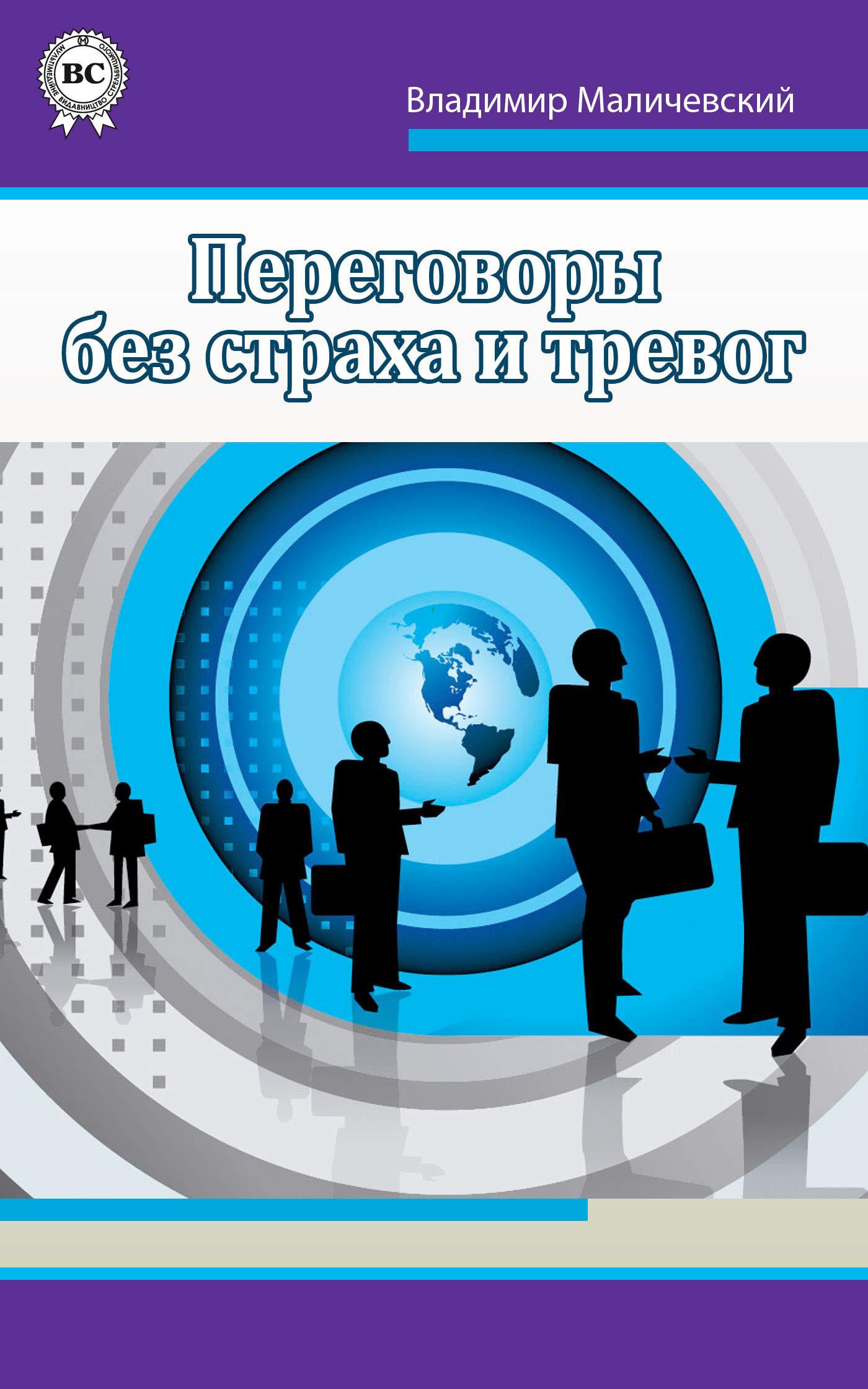 Обложка книги. Автор - Владимир Маличевский