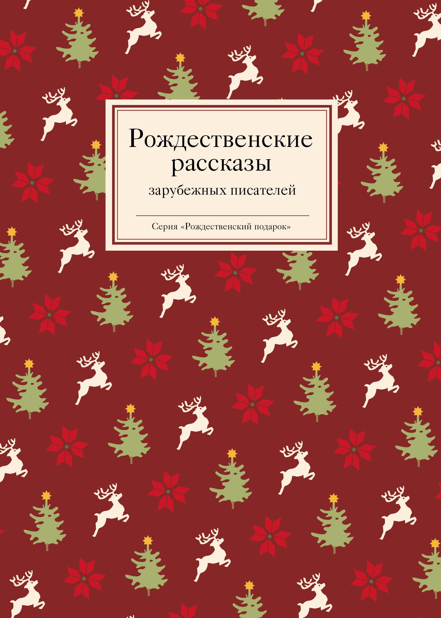 Отсутствует Рождественские рассказы зарубежных писателей