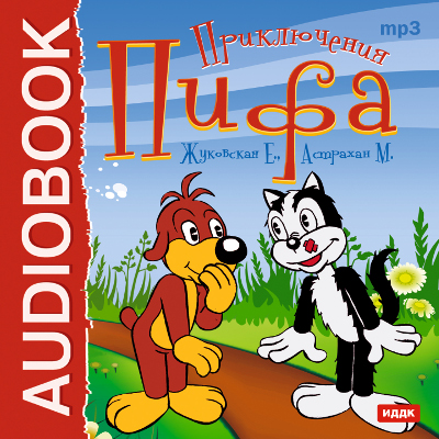 Е. В. Жуковская Приключения Пифа (спектакль)