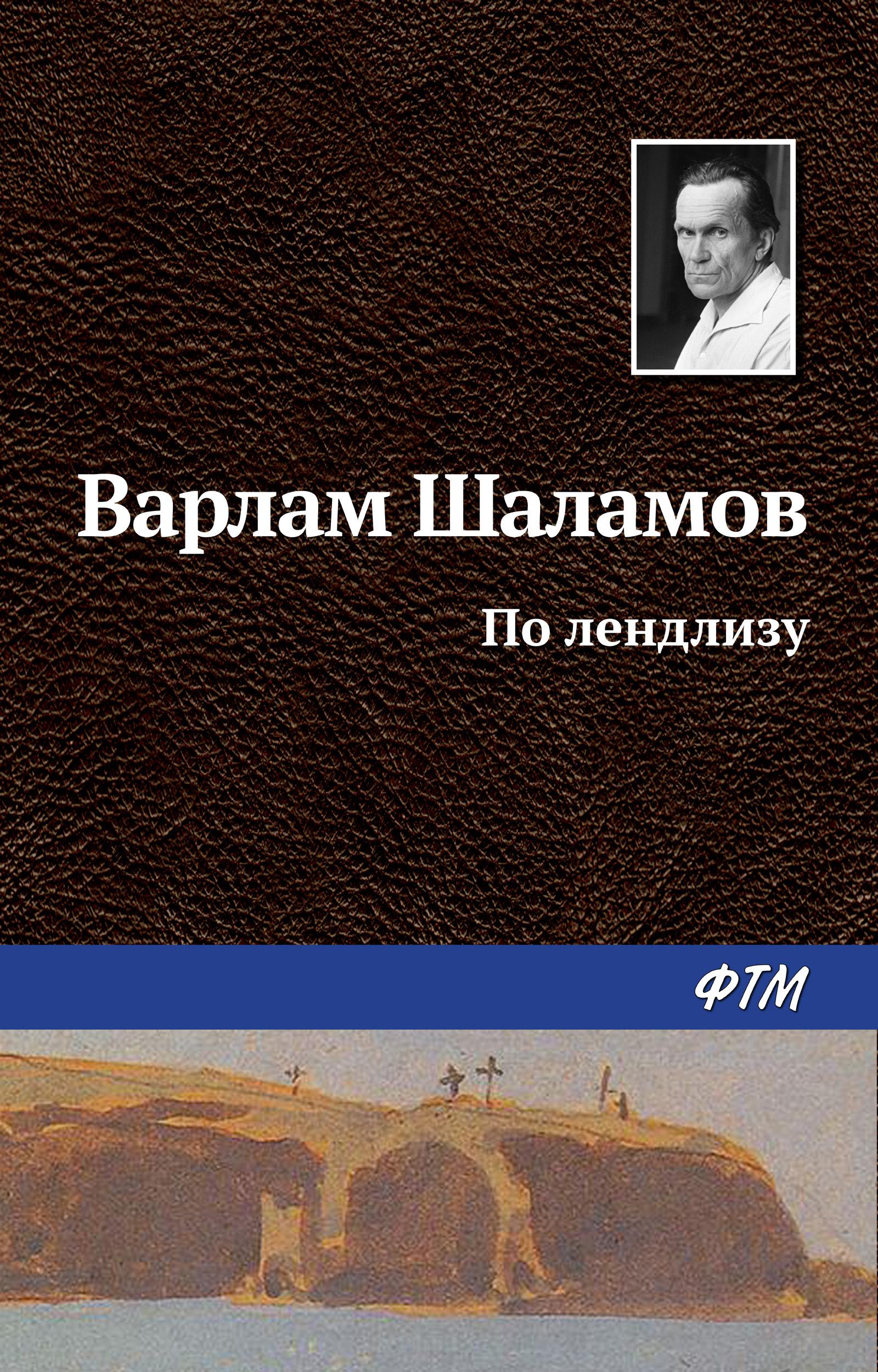 Варлам Шаламов По лендлизу л в жаравина у времени на дне эстетика и поэтика прозы варлама шаламова монография
