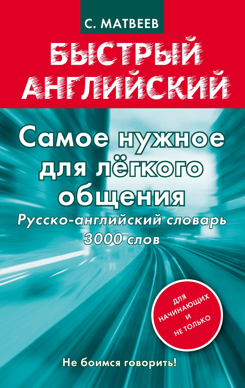 С. А. Матвеев Самое нужное для легкого общения. Русско-английский словарь. 3000 слов цена