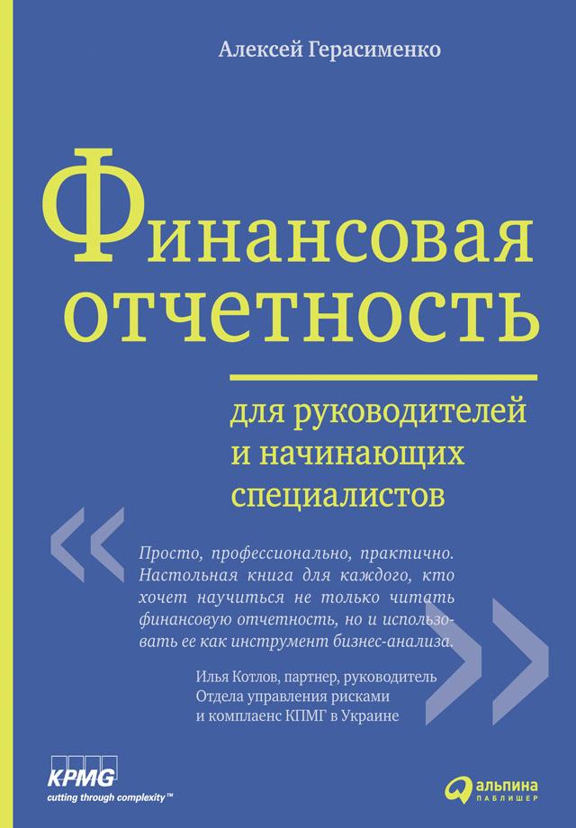 Алексей Герасименко Финансовая отчетность для руководителей и начинающих специалистов