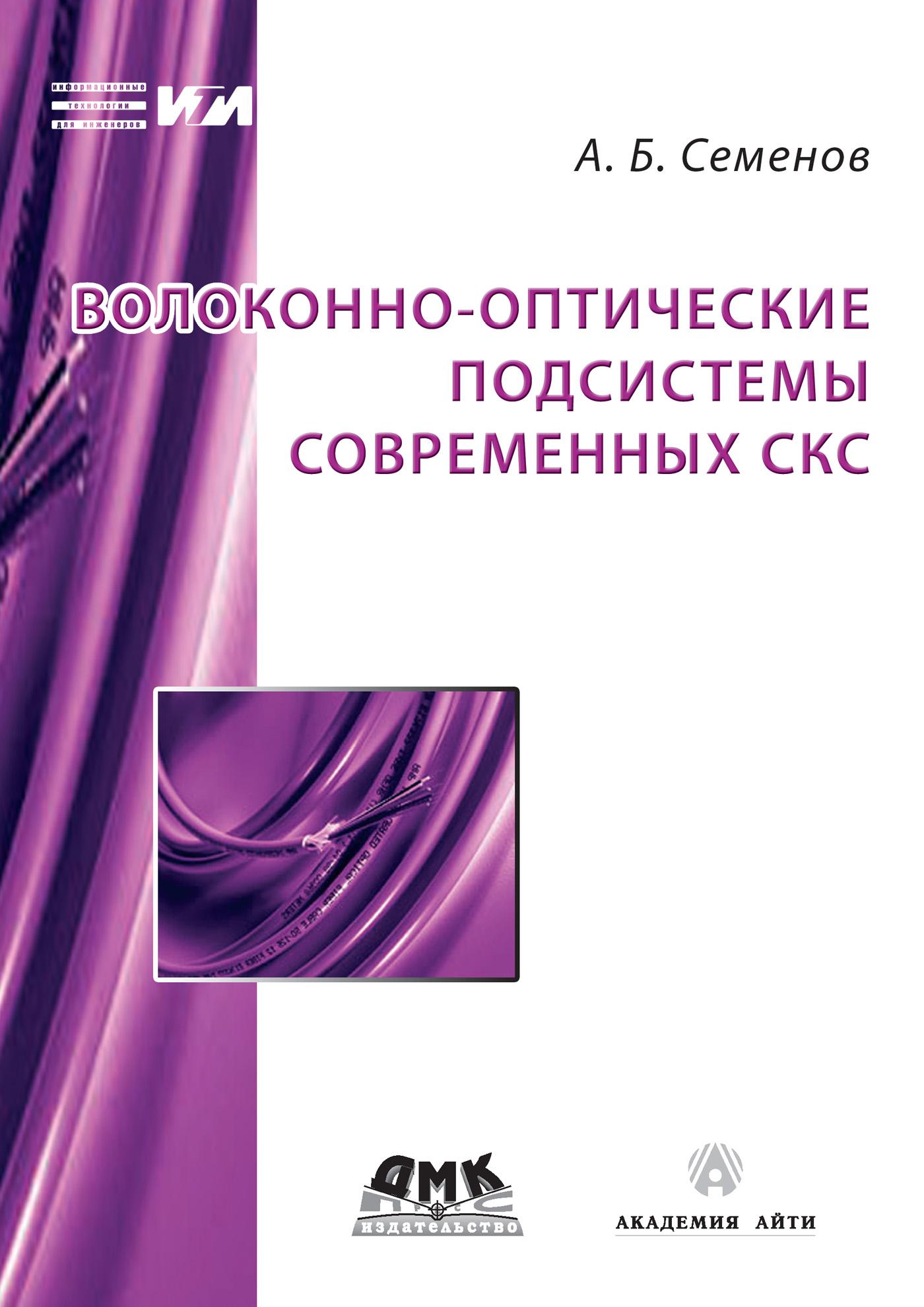 А. Б. Семено олоконно-оптические подсистемы соременных СКС