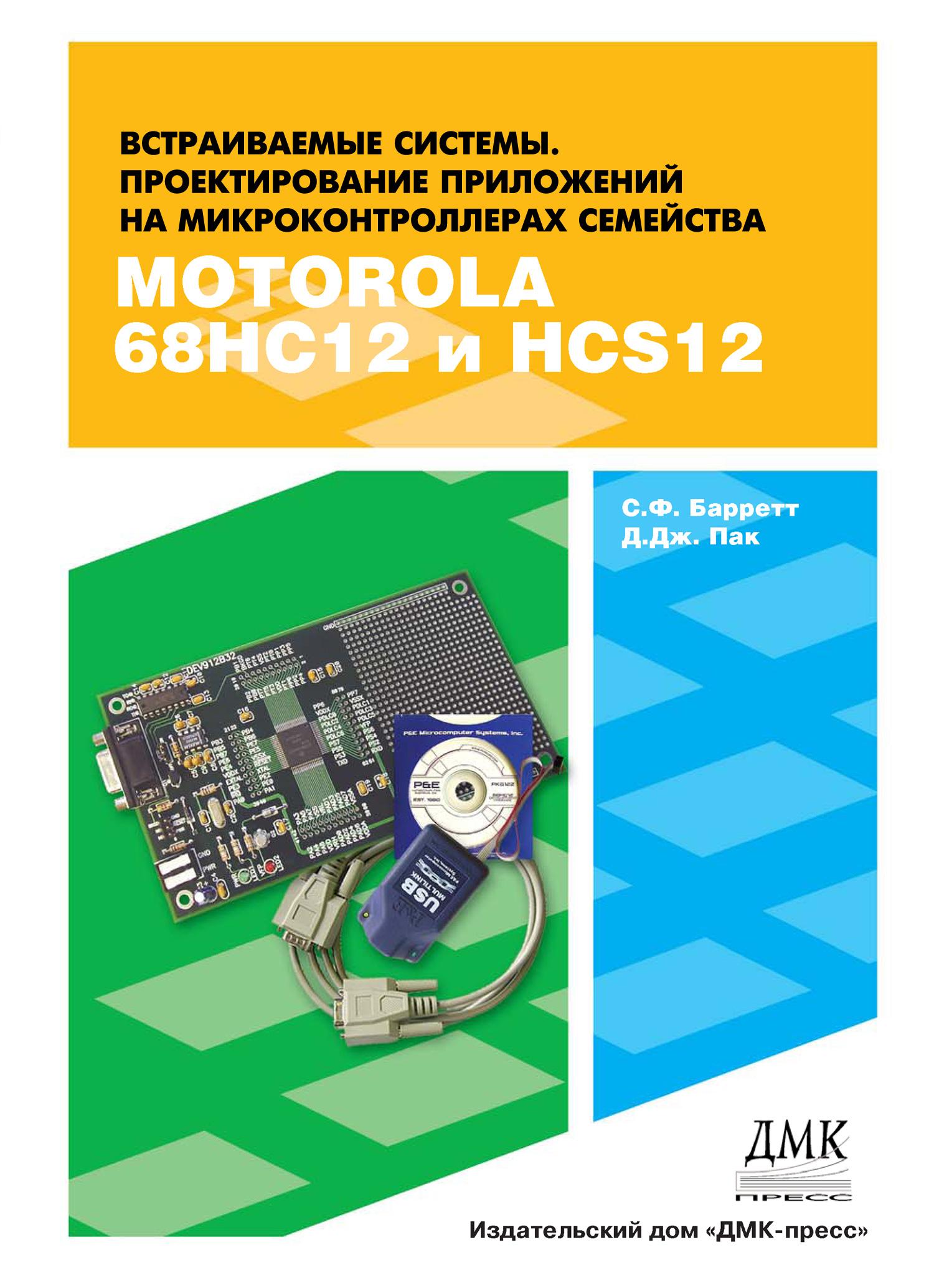 Стивен Ф. Баррет Встраиваемые системы. Проектирование приложений на микроконтроллерах семейства 68НС12 / НСS12 с применением языка С