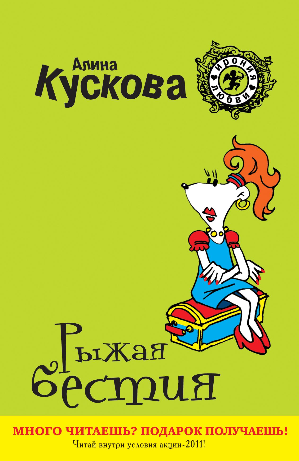 Алина Кускова Рыжая бестия