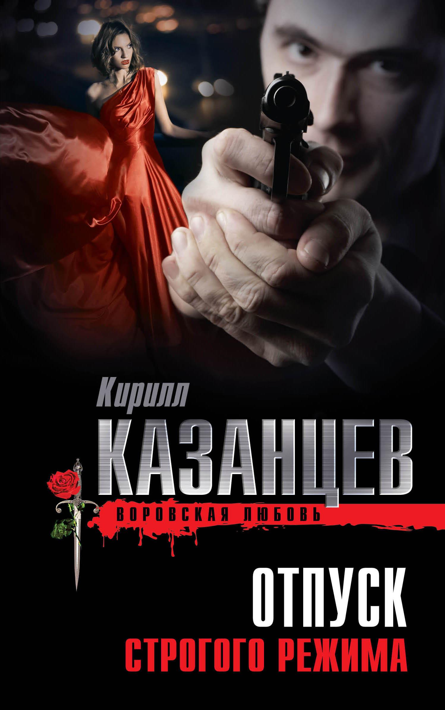 Кирилл Казанцев Отпуск строгого режима