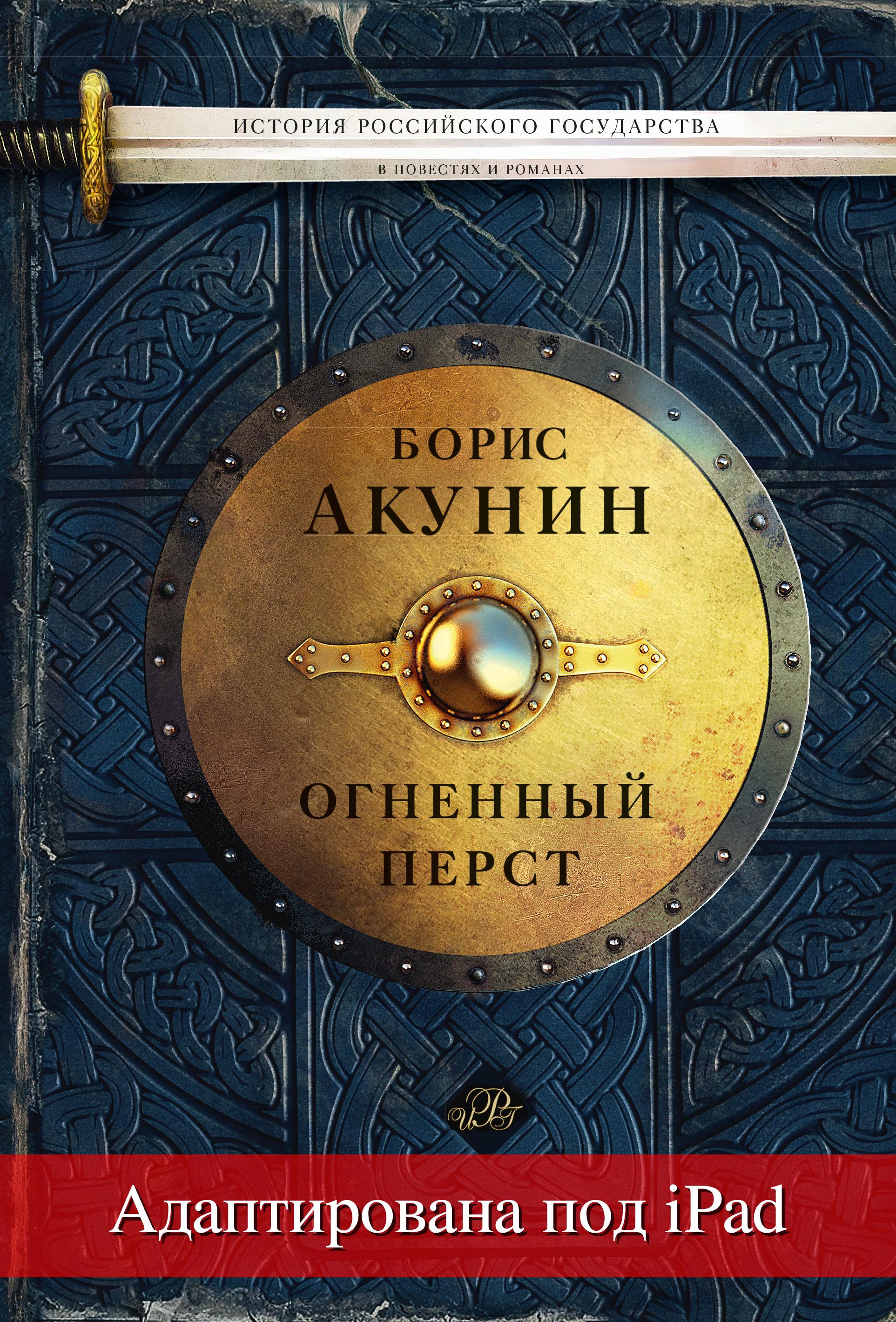 Борис Акунин Огненный перст (адаптирована под iPad) акунин борис огненный перст повести