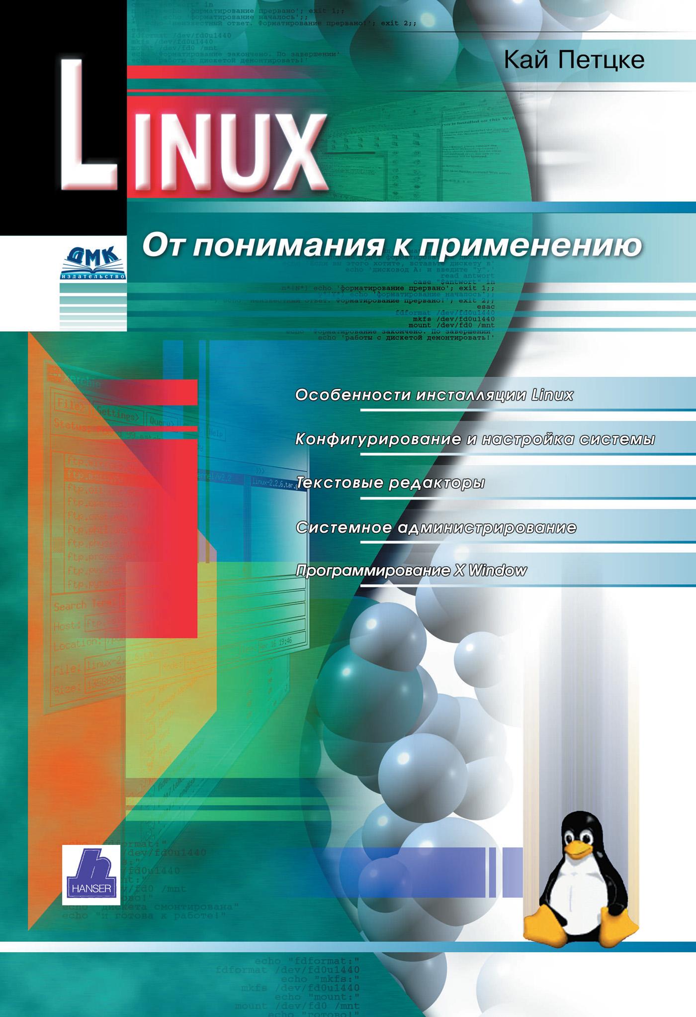 Кай Петцке Linux. От понимания к применению fedoratm 6 and red hat® enterprise linux® bible