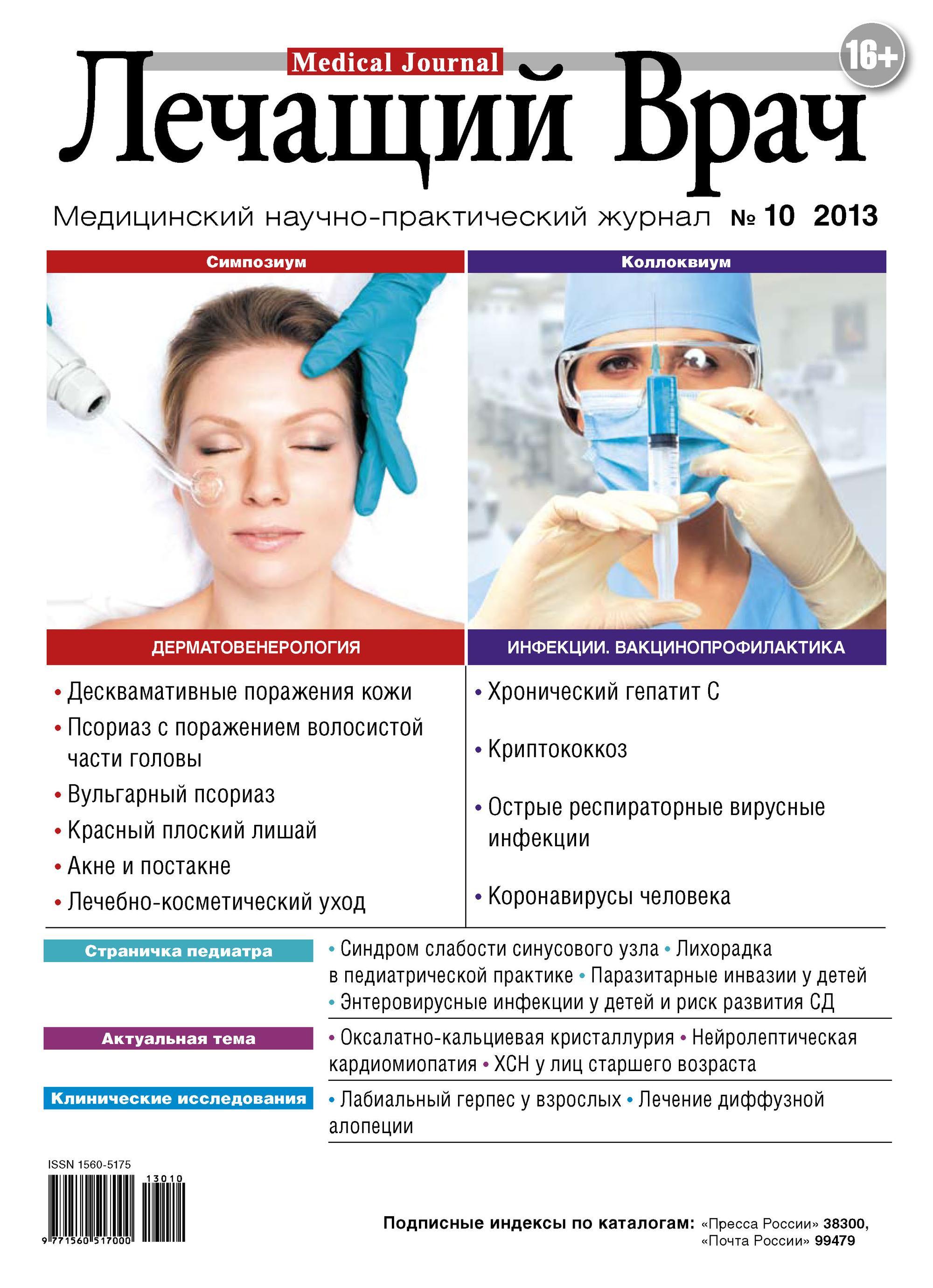 Открытые системы Журнал «Лечащий Врач» №10/2013 открытые системы журнал лечащий врач 02 2013