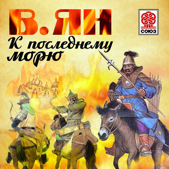 цена на Василий Ян К «последнему морю»