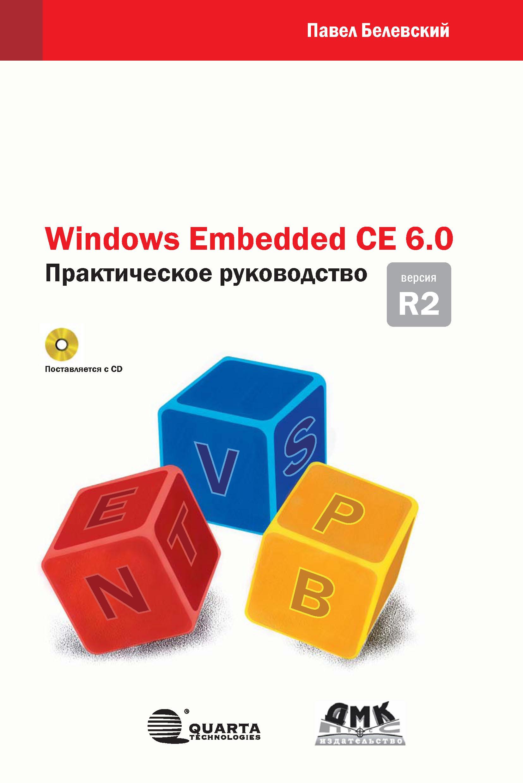 П. В. Белевский Windows Embedded CE 6.0 R2. Практическое руководство samuel phung professional windows embedded compact 7