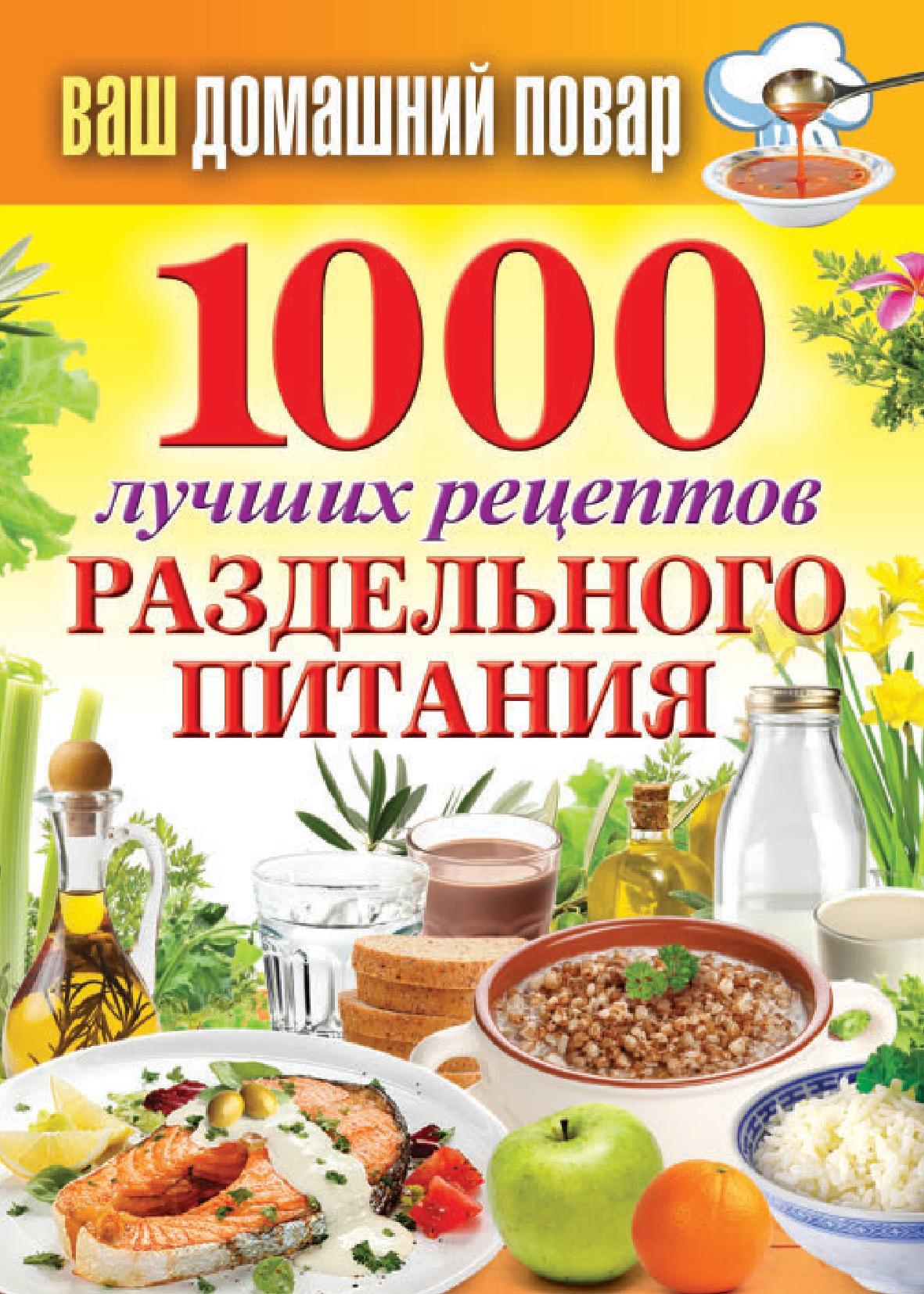 Отсутствует 1000 лучших рецептов раздельного питания отсутствует коптильня 1000 чудо рецептов