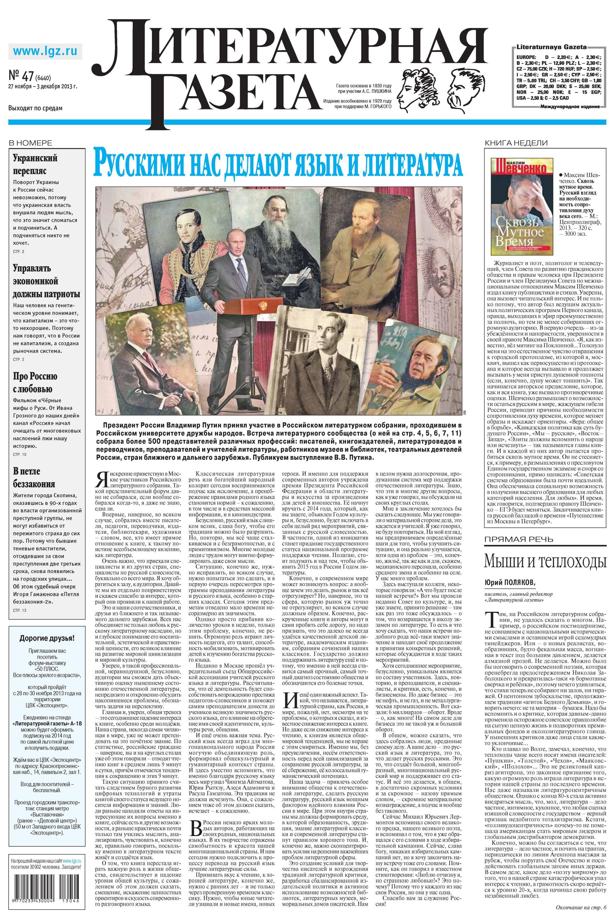 Отсутствует Литературная газета №47 (6440) 2013 отсутствует литературная газета 14 6410 2013