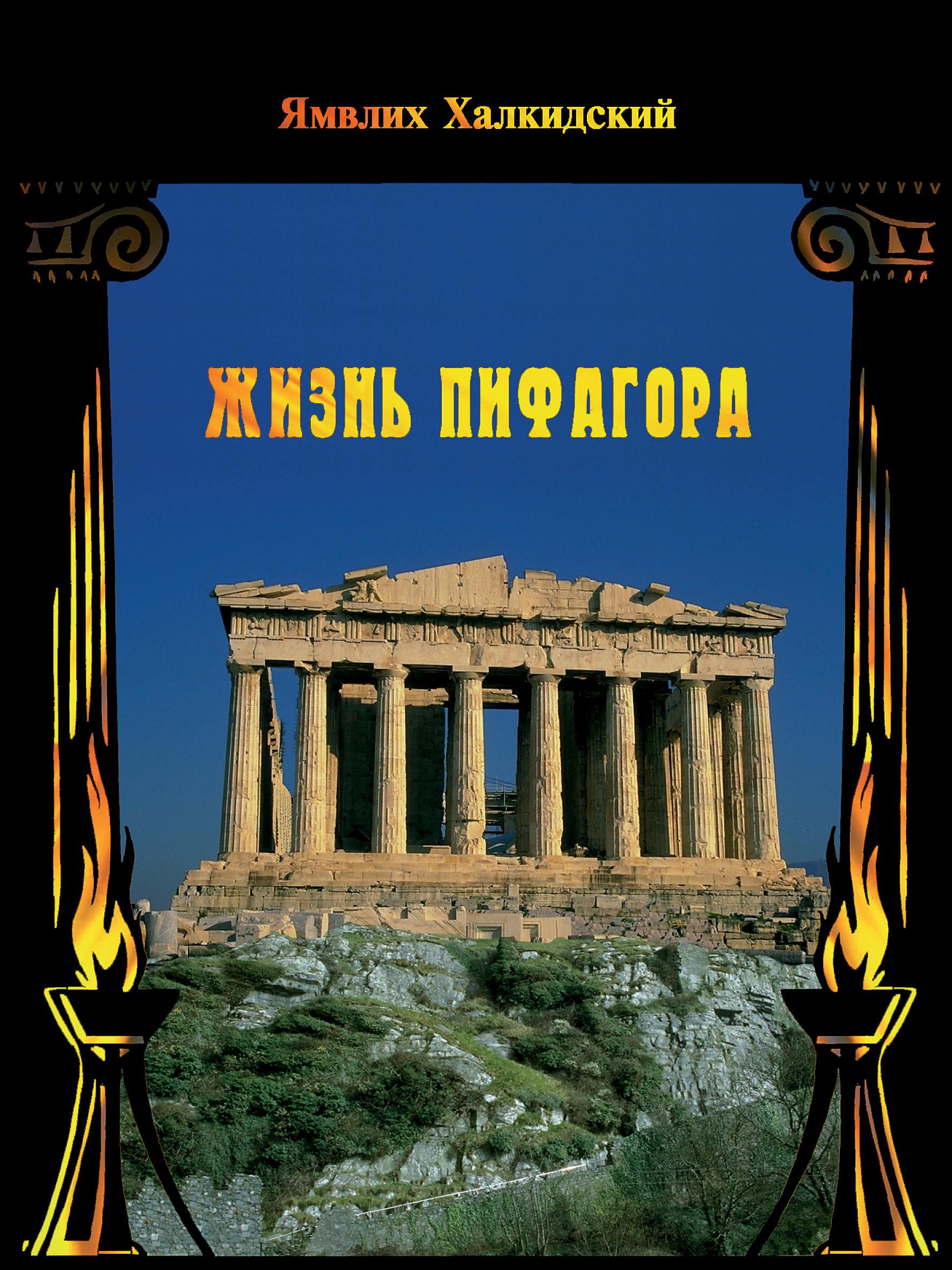 Ямвлих Халкидский Жизнь Пифагора н рындя квадрат пифагора