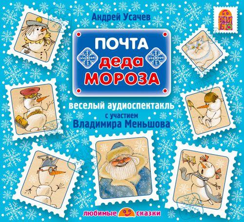 Андрей Усачев Почта Деда Мороза (спектакль) усачев а почта деда мороза сказочная повесть