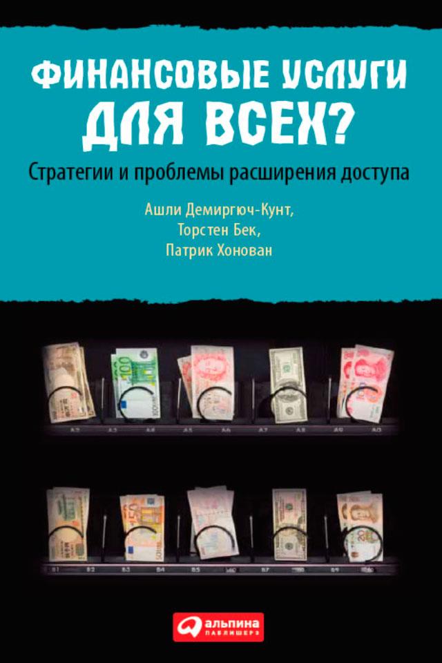 Обложка книги Финансовые услуги для всех? Стратегии и проблемы расширения доступа