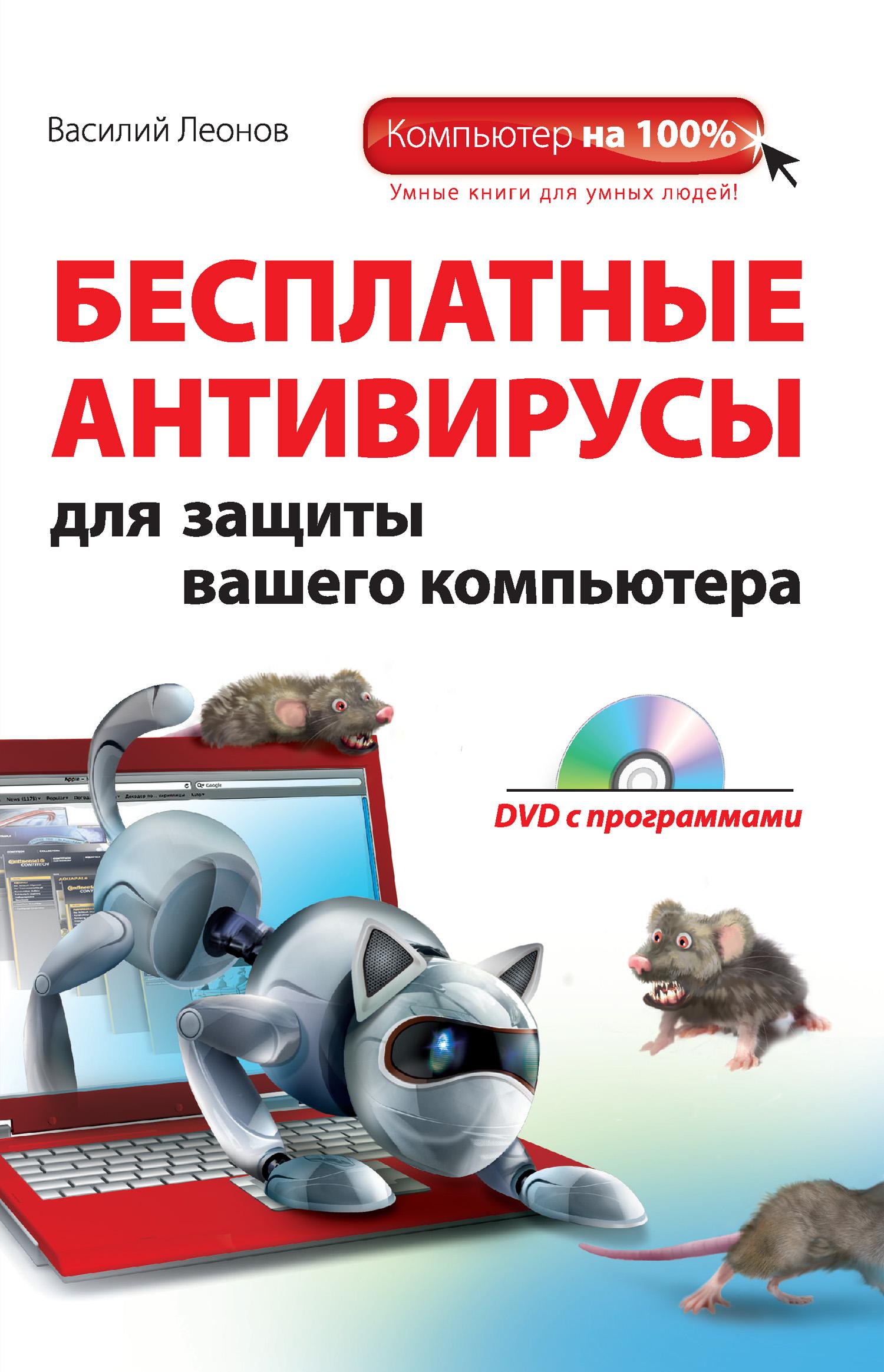 Василий Леонов Бесплатные антивирусы для защиты вашего компьютера компьютер