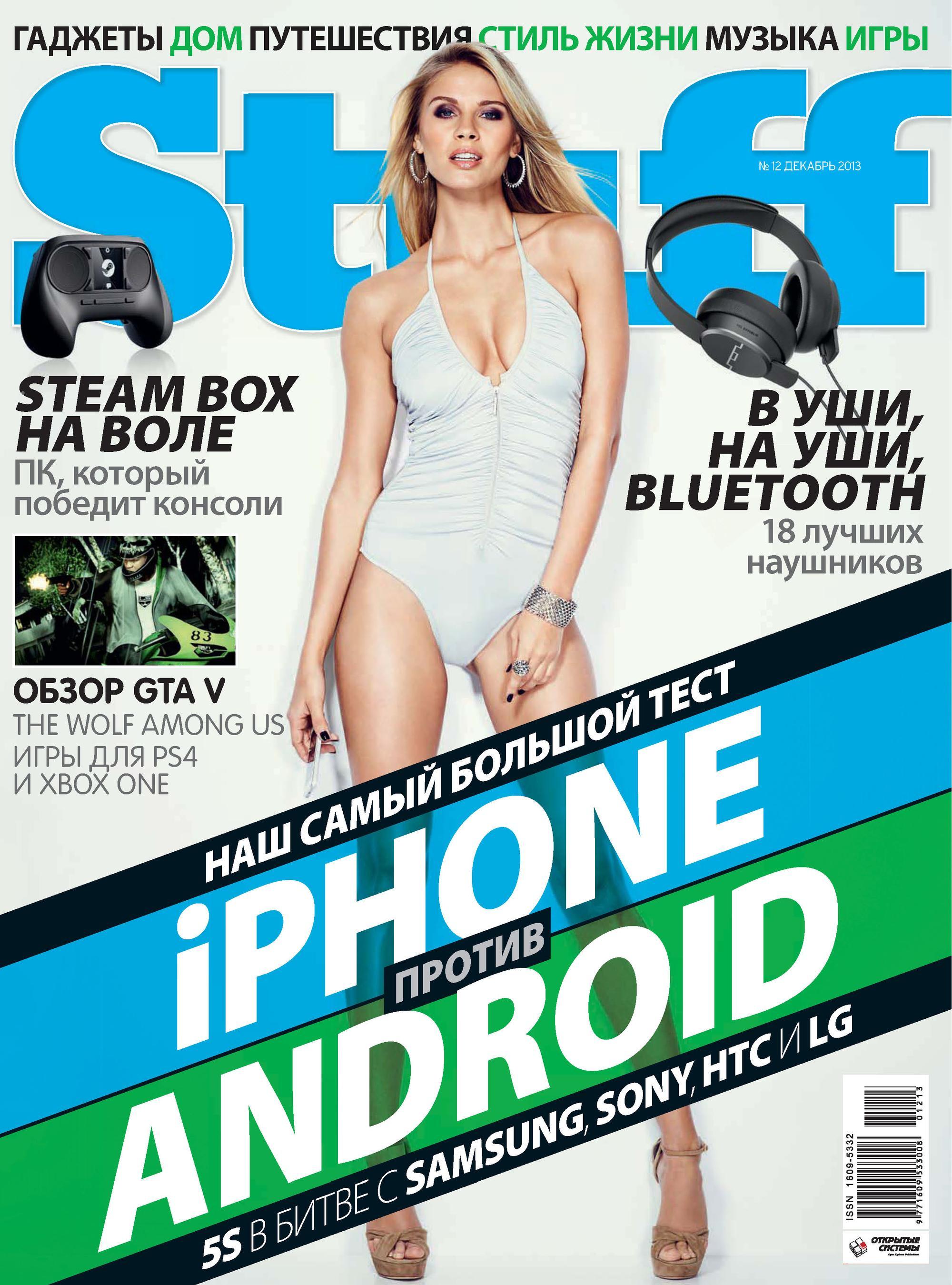 Открытые системы Журнал Stuff №12/2013
