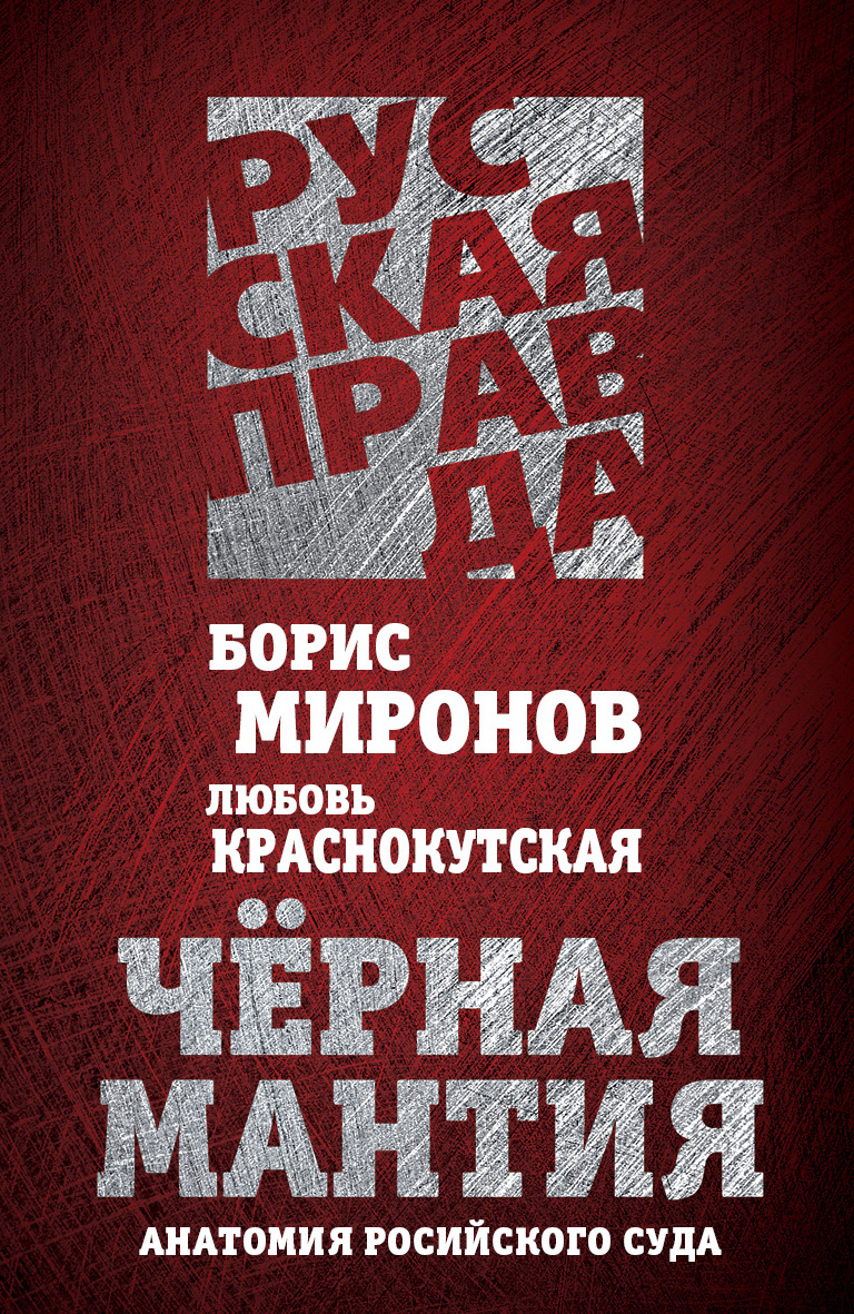 Борис Миронов Черная мантия. Анатомия российского суда мантии envy lab мантия