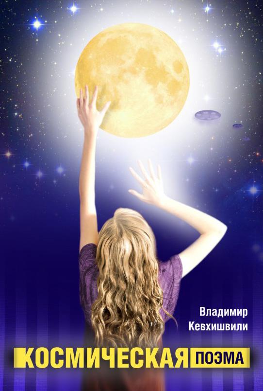 Владимир Кевхишвили Космическая поэма владимир кевхишвили тайны тайн эзотерическая поэзия