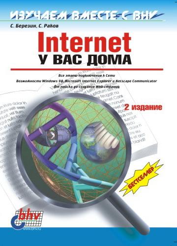 Internet у вас дома