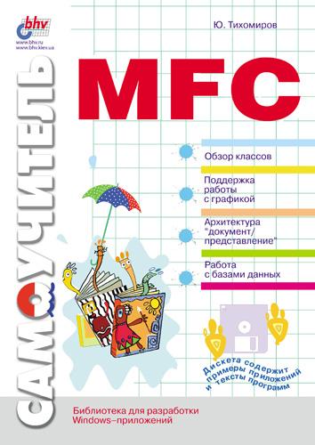 Юрий Тихомиров Самоучитель MFC тихомиров юрий мешков александр visual c и mfc