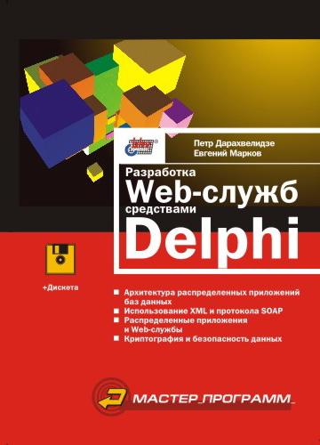 Евгений Марков Разработка Web-служб средствами Delphi евгений марков delphi 2005 для net