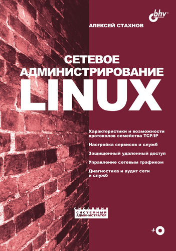 Алексей Стахнов Сетевое администрирование Linux алексей береснев администрирование gnu linux с нуля