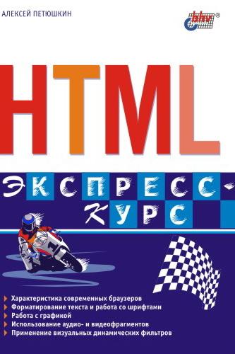 Алексей Петюшкин HTML. Экспресс-курс алексей петюшкин html экспресс курс