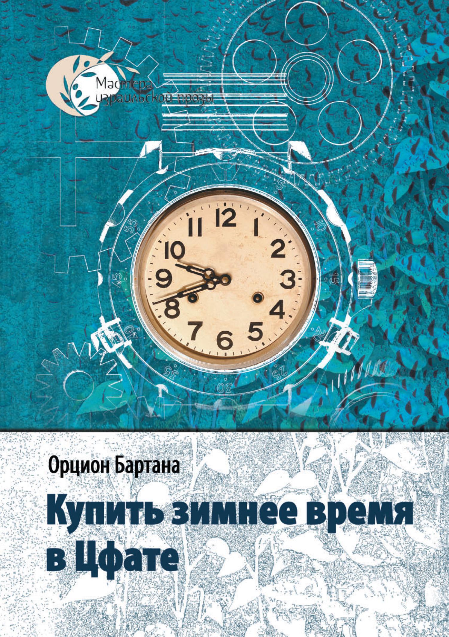 Орцион Бартана Купить зимнее время в Цфате (сборник) miami hotel 3 тель авив