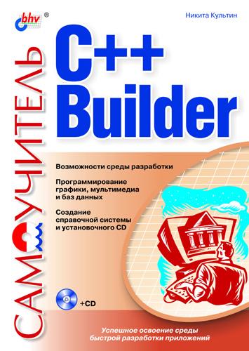 Никита Культин Самоучитель C++ Builder