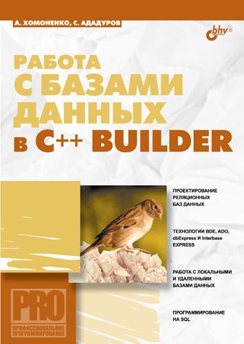 Анатолий Хомоненко Работа с базами данных в С++ Builder а м черноусова создание и использование баз данных