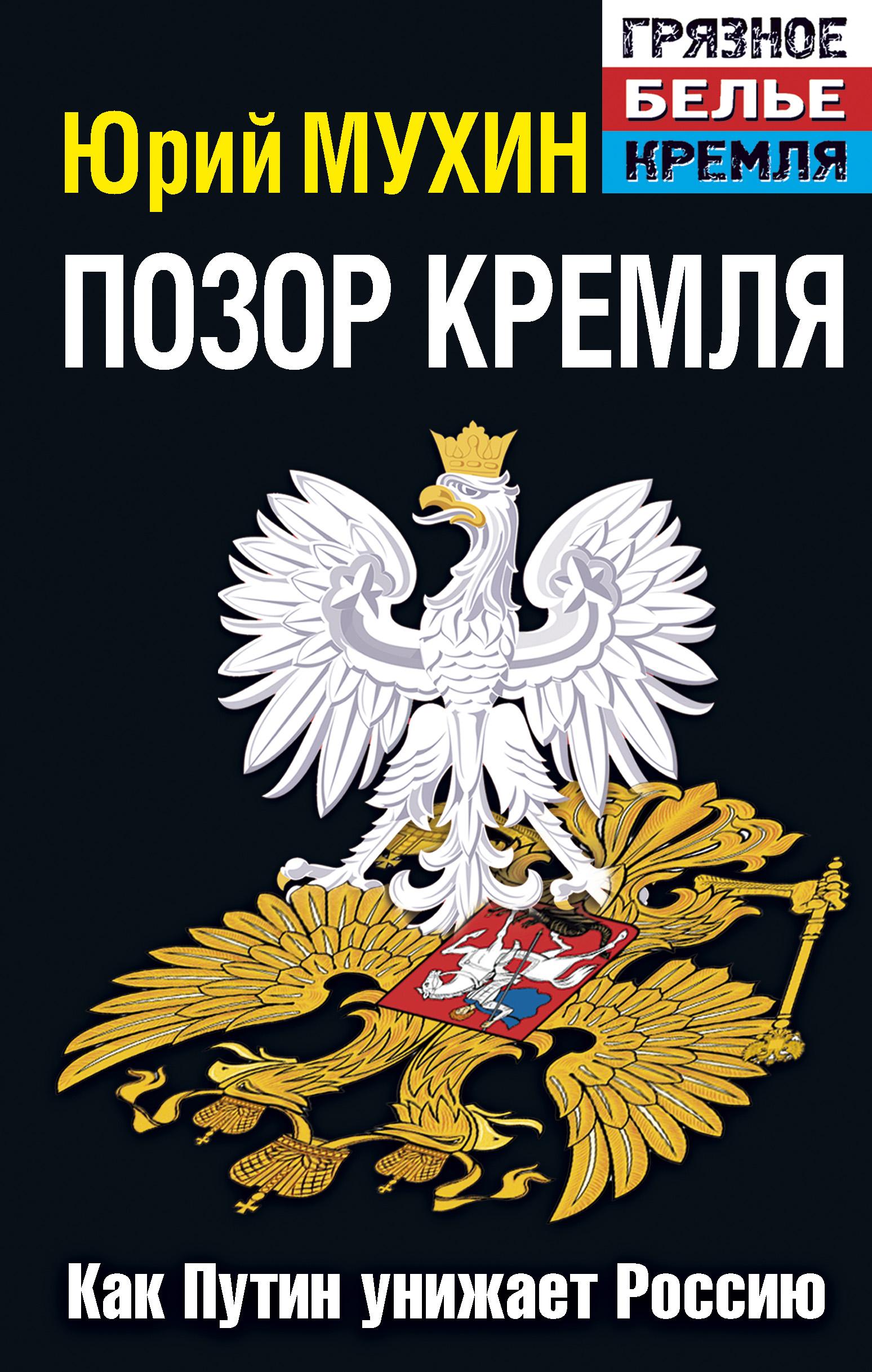 pozor kremlya kak putin unizhaet rossiyu