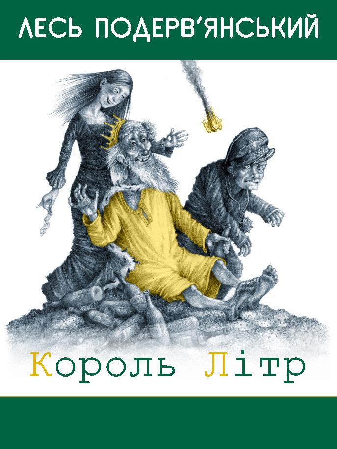 Лесь Подерв'янський Король Літр (збірник) труси женски