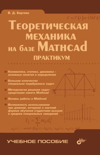 В. Д. Бертяев Теоретическая механика на базе Mathcad: практикум дмитрий кирьянов самоучитель mathcad 13