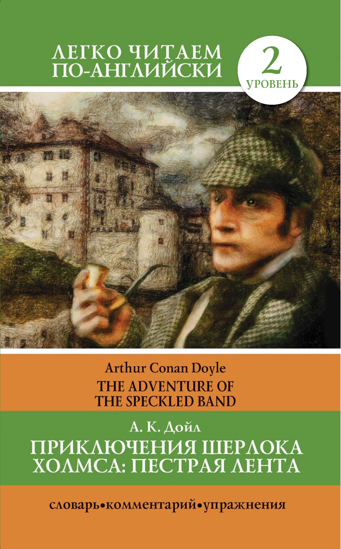 Артур Конан Дойл Приключения Шерлока Холмса. Пестрая лента / The Adventure of the Speckled Band артур конан дойл приключения шерлока холмса
