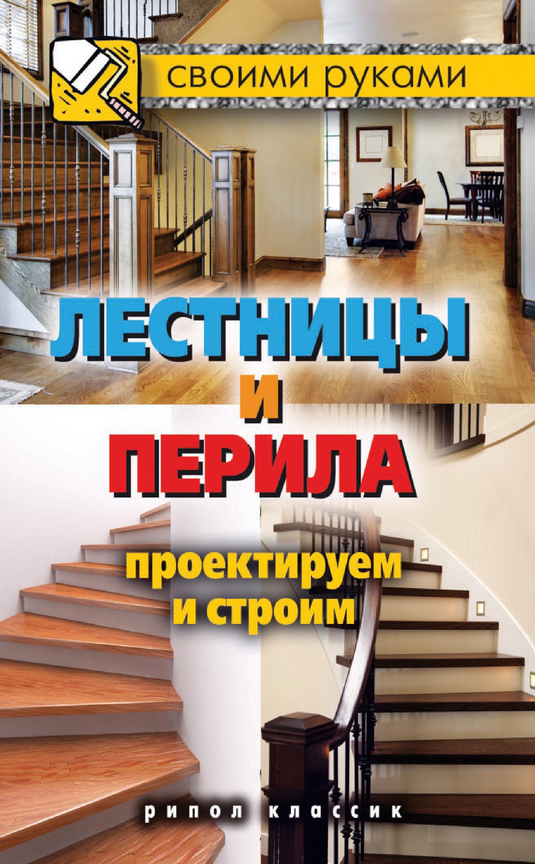 Фото - Галина Серикова Лестницы и перила. Проектируем и строим конева л с строим дом как построить