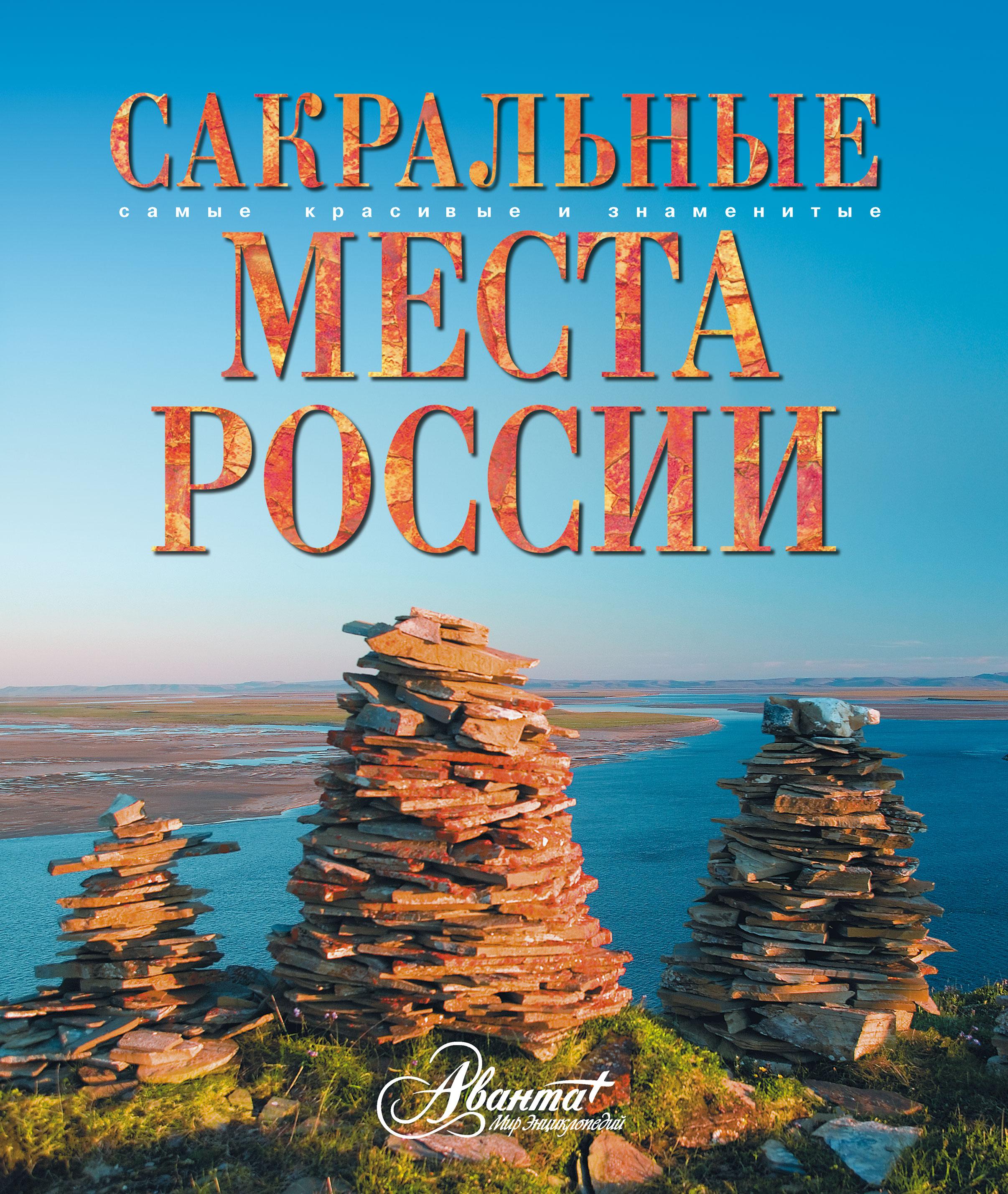 Владимир Горбатовский Сакральные места России