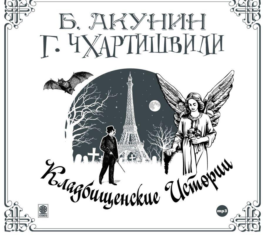 Борис Акунин Кладбищенские истории акунин б чхартишвили г кладбищенские истории