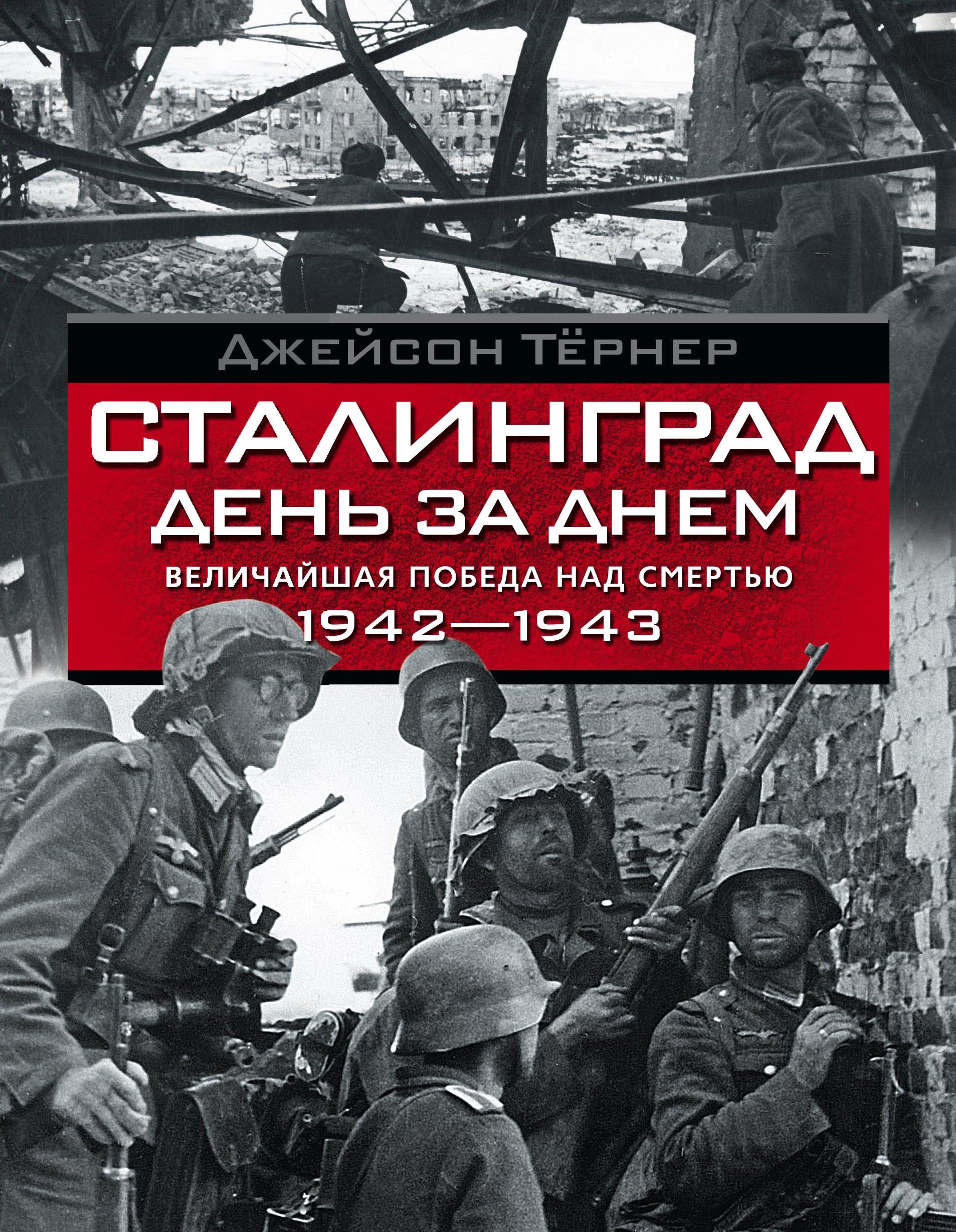 цена на Джейсон Тёрнер Сталинград день за днем. Величайшая победа над смертью. 1942–1943