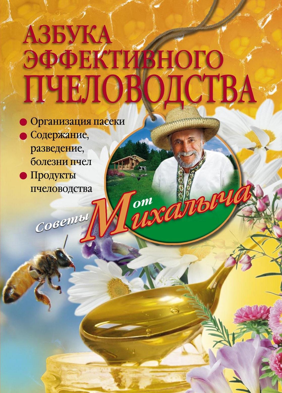 Николай Звонарев Азбука эффективного пчеловодства владимир преображенский дары медоносной пчелы лечение продуктами пчеловодства